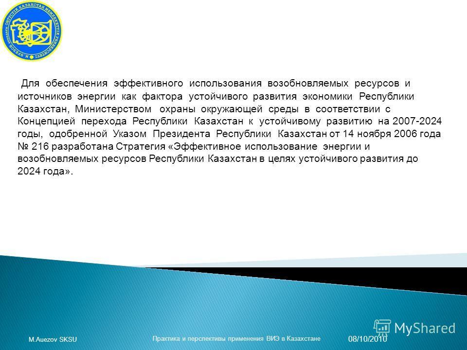 Для обеспечения эффективного использования возобновляемых ресурсов и источников энергии как фактора устойчивого развития экономики Республики Казахстан, Министерством охраны окружающей среды в соответствии с Концепцией перехода Республики Казахстан к
