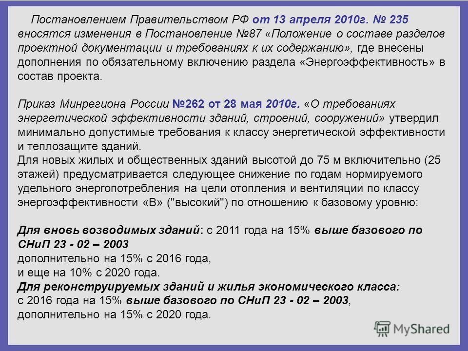 Постановлением Правительством РФ от 13 апреля 2010г. 235 вносятся изменения в Постановление 87 «Положение о составе разделов проектной документации и требованиях к их содержанию», где внесены дополнения по обязательному включению раздела «Энергоэффек