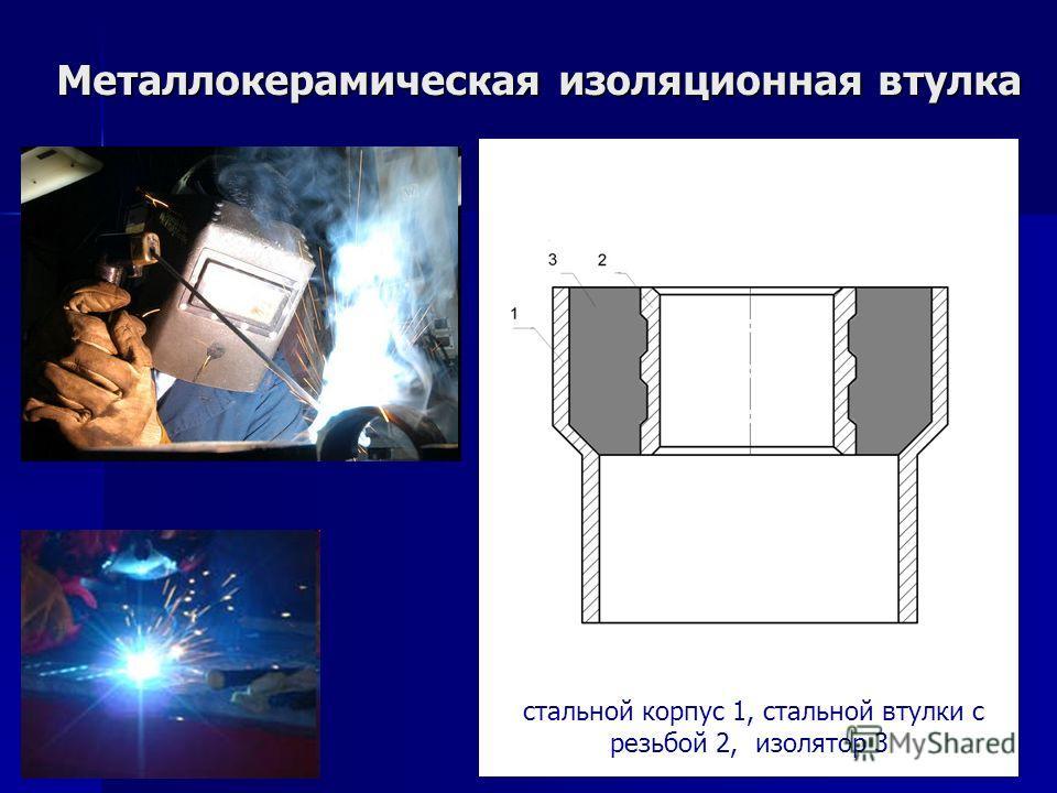 Металлокерамическая изоляционная втулка стальной корпус 1, стальной втулки с резьбой 2, изолятор 3