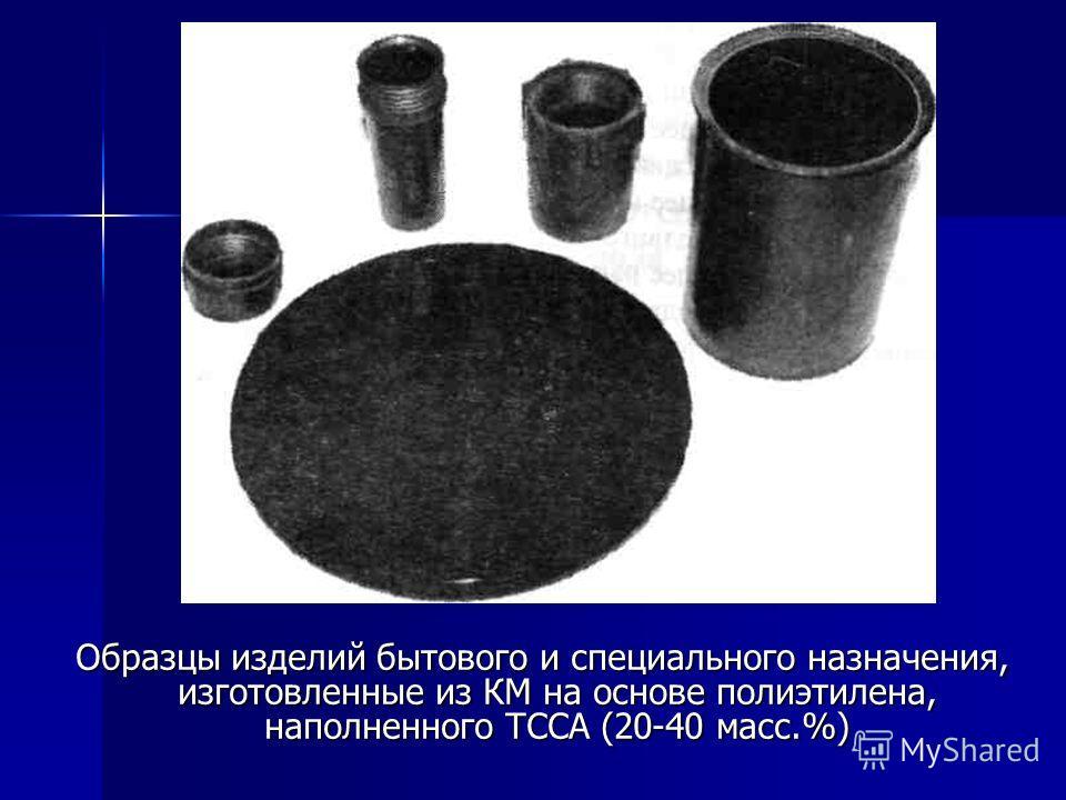 Образцы изделий бытового и специального назначения, изготовленные из КМ на основе полиэтилена, наполненного ТССА (20-40 масс.%) Образцы изделий бытового и специального назначения, изготовленные из КМ на основе полиэтилена, наполненного ТССА (20-40 ма