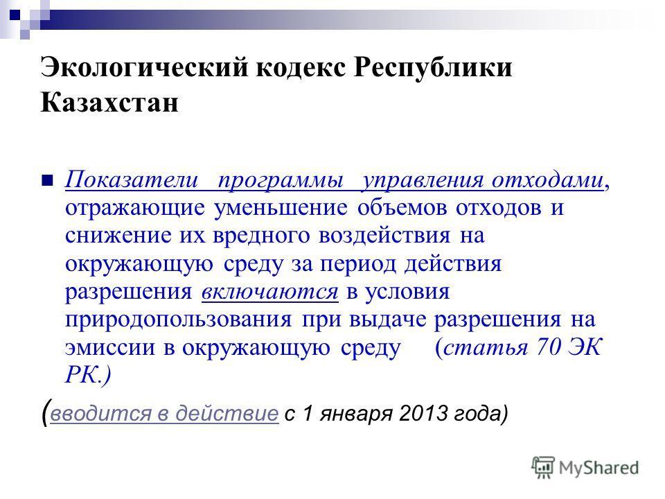 Экологический кодекс Республики Казахстан Показатели программы управления отходами, отражающие уменьшение объемов отходов и снижение их вредного воздействия на окружающую среду за период действия разрешения включаются в условия природопользования при