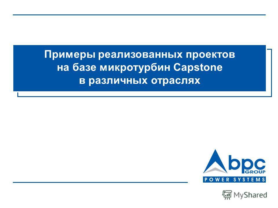 Примеры реализованных проектов на базе микротурбин Capstone в различных отраслях