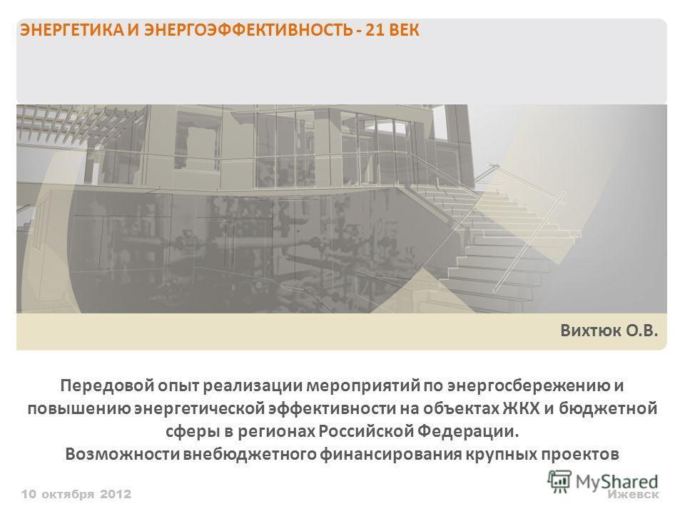 Передовой опыт реализации мероприятий по энергосбережению и повышению энергетической эффективности на объектах ЖКХ и бюджетной сферы в регионах Российской Федерации. Возможности внебюджетного финансирования крупных проектов 10 октября 2012 ЭНЕРГЕТИКА