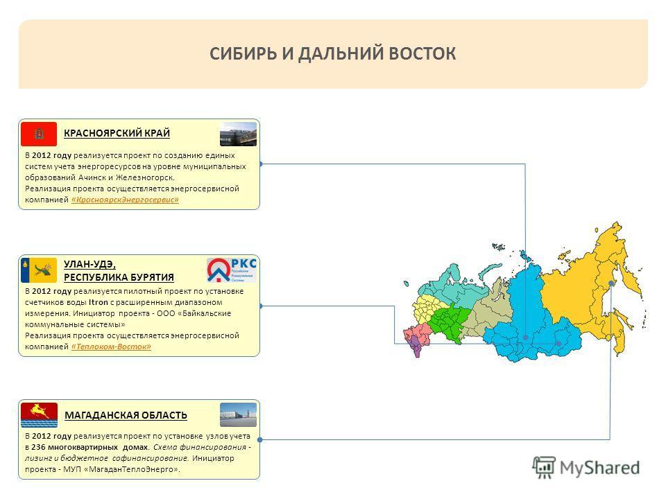 В 2012 году реализуется проект по созданию единых систем учета энергоресурсов на уровне муниципальных образований Ачинск и Железногорск. Реализация проекта осуществляется энергосервисной компанией «КрасноярскЭнергосервис» В 2012 году реализуется прое