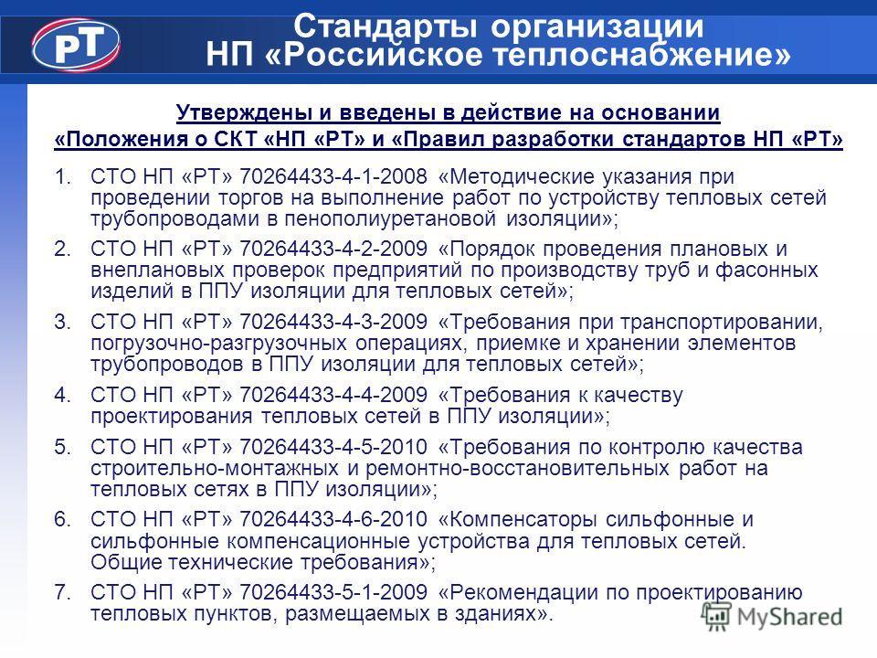 Стандарты организации НП «Российское теплоснабжение» 1.СТО НП «РТ» 70264433-4-1-2008 «Методические указания при проведении торгов на выполнение работ по устройству тепловых сетей трубопроводами в пенополиуретановой изоляции»; 2.СТО НП «РТ» 70264433-4