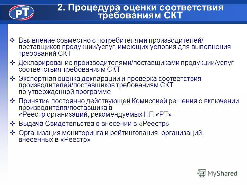 Выявление совместно с потребителями производителей/ поставщиков продукции/услуг, имеющих условия для выполнения требований СКТ Декларирование производителями/поставщиками продукции/услуг соответствия требованиям СКТ Экспертная оценка декларации и про
