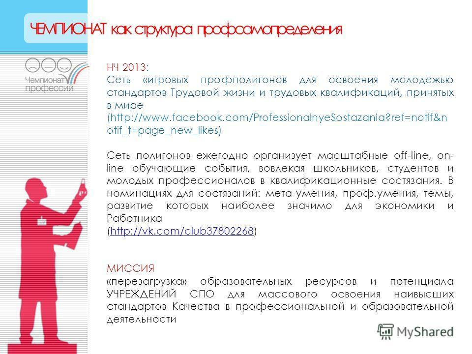 ЧЕМПИОНАТ как структура профсамопределения НЧ 2013: Сеть «игровых профполигонов для освоения молодежью стандартов Трудовой жизни и трудовых квалификаций, принятых в мире (http://www.facebook.com/ProfessionalnyeSostazania?ref=notif&n otif_t=page_new_l