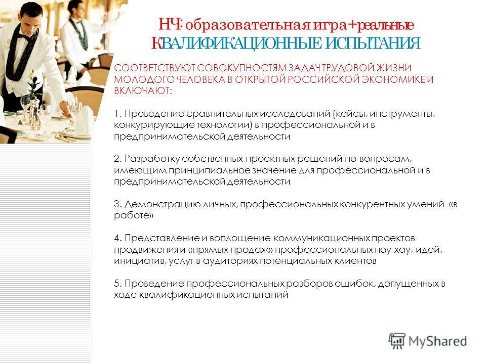 СООТВЕТСТВУЮТ СОВОКУПНОСТЯМ ЗАДАЧ ТРУДОВОЙ ЖИЗНИ МОЛОДОГО ЧЕЛОВЕКА В ОТКРЫТОЙ РОССИЙСКОЙ ЭКОНОМИКЕ И ВКЛЮЧАЮТ: 1. Проведение сравнительных исследований (кейсы, инструменты, конкурирующие технологии) в профессиональной и в предпринимательской деятельн