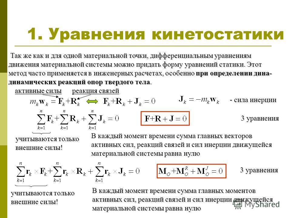 1. Уравнения кинетостатики Так же как и для одной материальной точки, дифференциальным уравнениям движения материальной системы можно придать форму уравнений статики. Этот метод часто применяется в инженерных расчетах, особенно при определении дина-