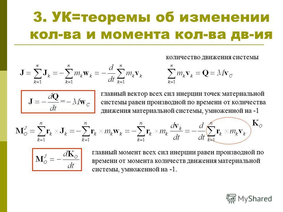 3. УК=теоремы об изменении кол-ва и момента кол-ва дв-ия количество движения системы главный вектор всех сил инерции точек материальной системы равен производной по времени от количества движения материальной системы, умноженной на -1 главный момент
