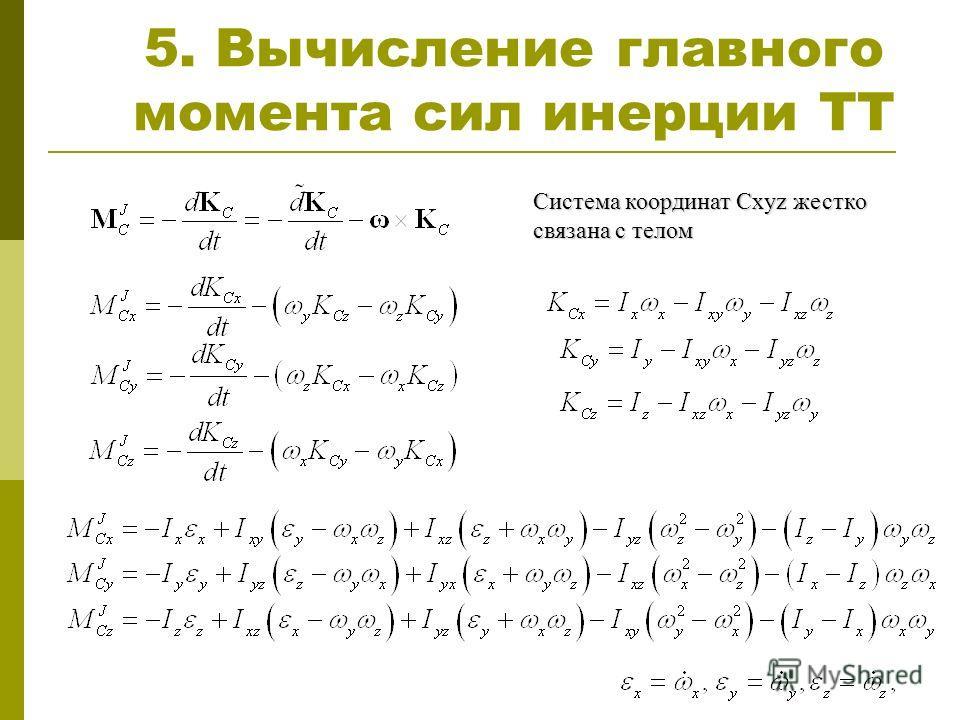 5. Вычисление главного момента сил инерции ТТ Система координат Cxyz жестко связана с телом
