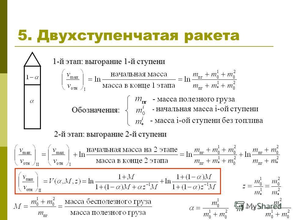 5. Двухступенчатая ракета - масса i-ой ступени без топлива - начальная масса i-ой ступени - масса полезного груза 1-й этап: выгорание 1-й ступени Обозначения: 2-й этап: выгорание 2-й ступени