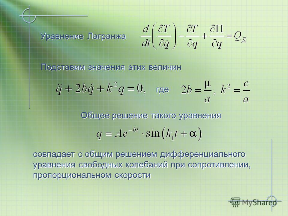 Уравнение Лагранжа Общее решение такого уравнения где Подставим значения этих величин совпадает с общим решением дифференциального уравнения свободных колебаний при сопротивлении, пропорциональном скорости совпадает с общим решением дифференциального
