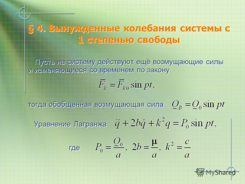 Пусть на систему действуют ещё возмущающие силы и изменяющиеся со временем по закону Пусть на систему действуют ещё возмущающие силы и изменяющиеся со временем по закону Уравнение Лагранжа Уравнение Лагранжа тогда обобщенная возмущающая сила тогда об