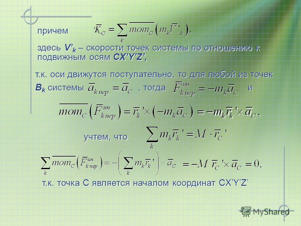 причем здесь V k – скорости точек системы по отношению к подвижным осям СXYZ, т.к. оси движутся поступательно, то для любой из точек В k системы, тогда и учтем, что т.к. точка С является началом координат СXYZ