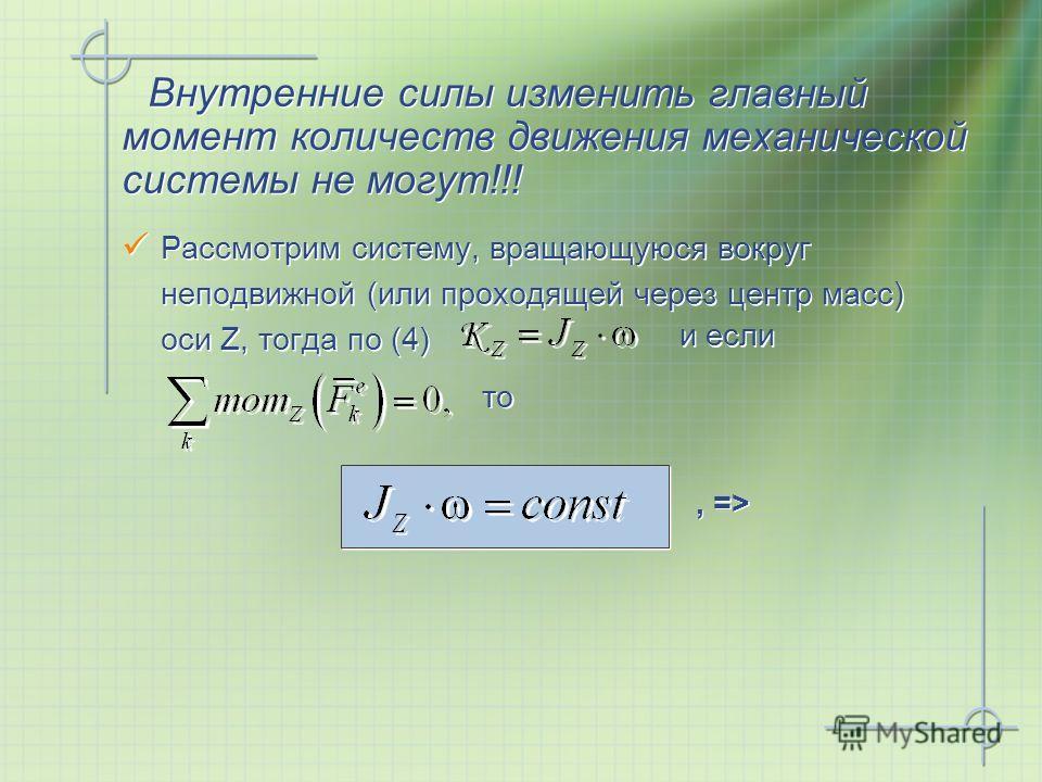 Внутренние силы изменить главный момент количеств движения механической системы не могут!!! Внутренние силы изменить главный момент количеств движения механической системы не могут!!! Рассмотрим систему, вращающуюся вокруг неподвижной (или проходящей