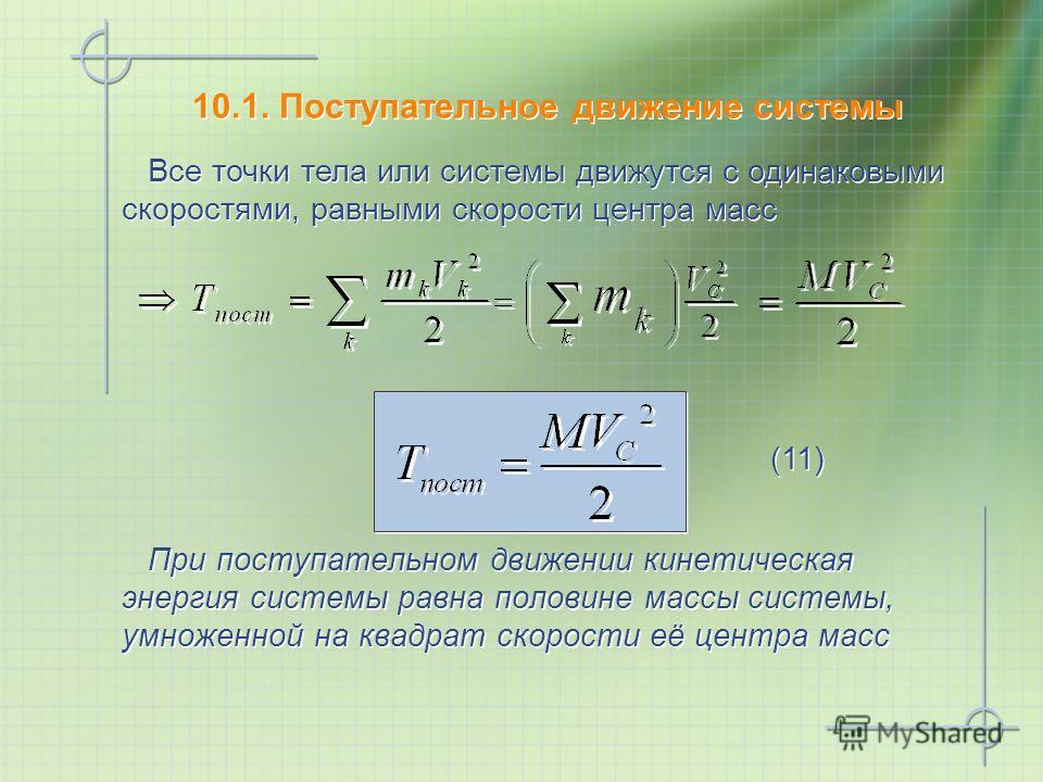При поступательном движении кинетическая энергия системы равна половине массы системы, умноженной на квадрат скорости её центра масс 10.1. Поступательное движение системы Все точки тела или системы движутся с одинаковыми скоростями, равными скорости
