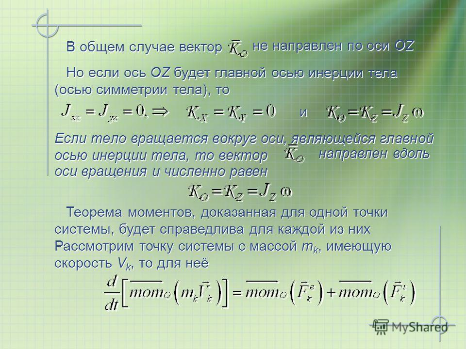Но если ось OZ будет главной осью инерции тела (осью симметрии тела), то Но если ось OZ будет главной осью инерции тела (осью симметрии тела), то не направлен по оси ОZ Если тело вращается вокруг оси, являющейся главной осью инерции тела, то вектор Е