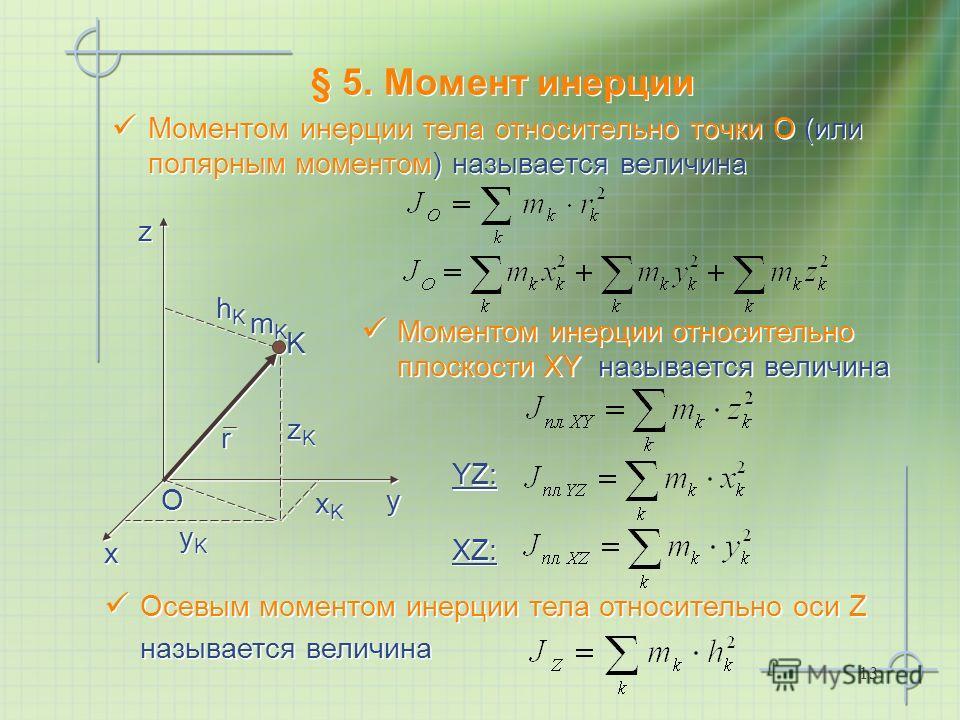 13 § 5. Момент инерции Моментом инерции тела относительно точки О (или полярным моментом) называется величина x x y y z z O O r r hKhK hKhK xKxK xKxK yKyK yKyK zKzK zKzK Моментом инерции относительно плоскости XY называется величина YZ: XZ: Осевым мо