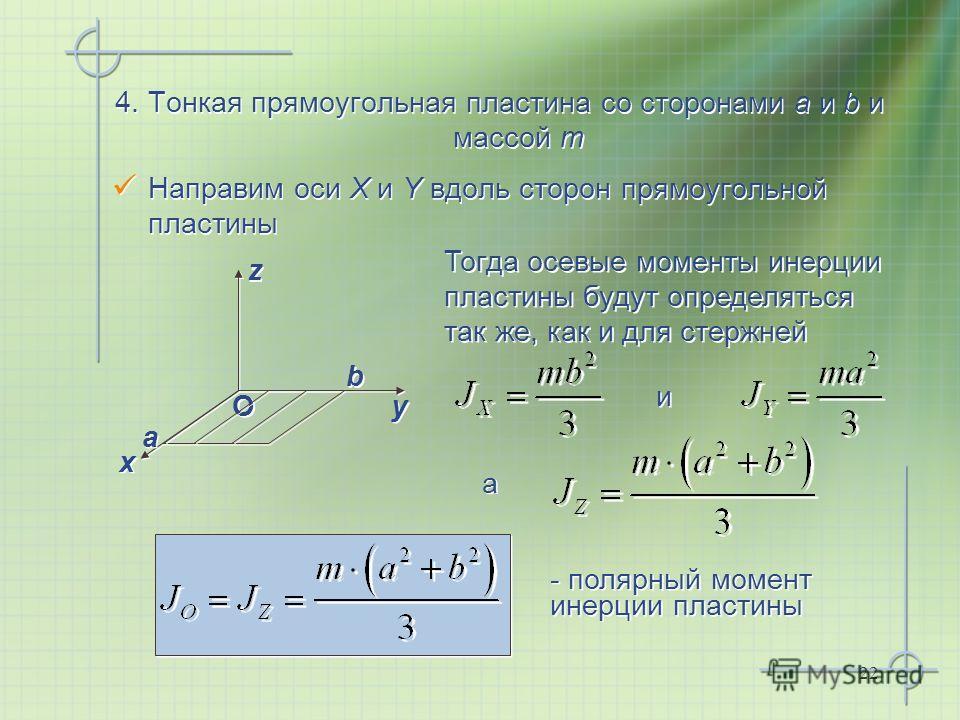 22 4. Тонкая прямоугольная пластина со сторонами a и b и массой m Направим оси X и Y вдоль сторон прямоугольной пластины x x y y z z O O а а и и Тогда осевые моменты инерции пластины будут определяться так же, как и для стержней - полярный момент ине