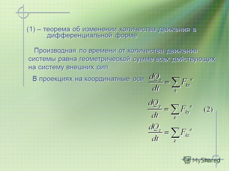 29 В проекциях на координатные оси Производная по времени от количества движения системы равна геометрической сумме всех действующих на систему внешних сил (1) – теорема об изменении количества движения в дифференциальной форме