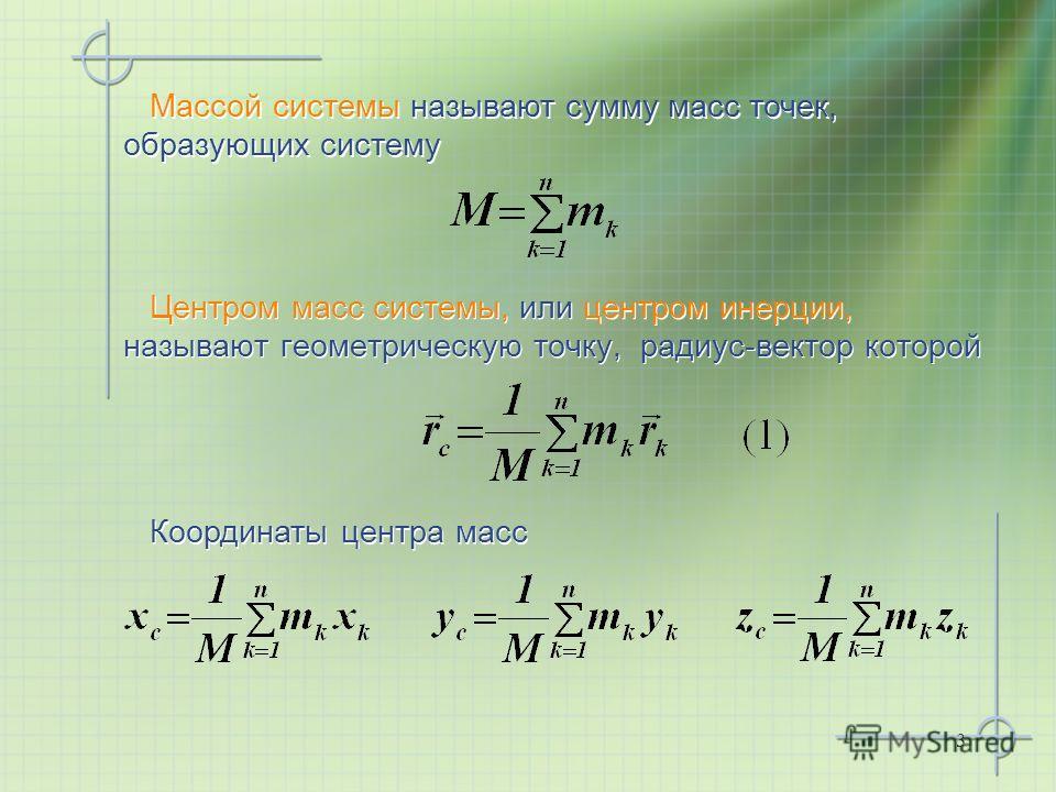 3 Центром масс системы, или центром инерции, называют геометрическую точку, радиус-вектор которой Центром масс системы, или центром инерции, называют геометрическую точку, радиус-вектор которой Массой системы называют сумму масс точек, образующих сис