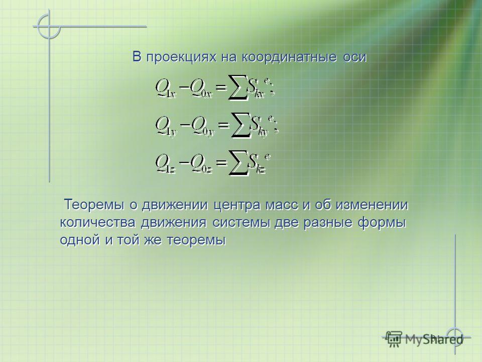 31 Теоремы о движении центра масс и об изменении количества движения системы две разные формы одной и той же теоремы В проекциях на координатные оси