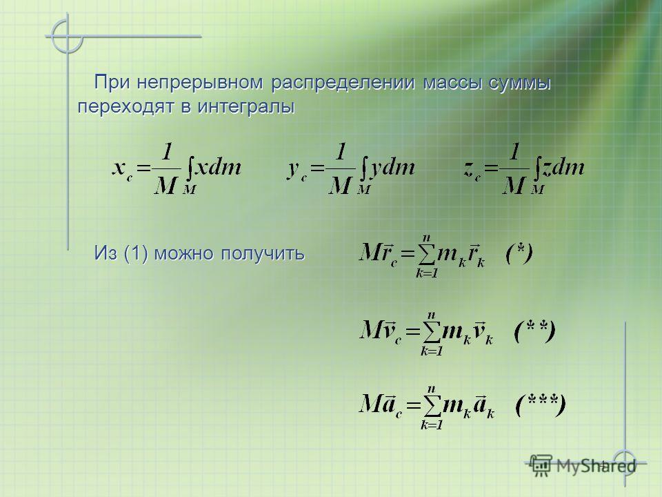 4 При непрерывном распределении массы суммы переходят в интегралы При непрерывном распределении массы суммы переходят в интегралы Из (1) можно получить