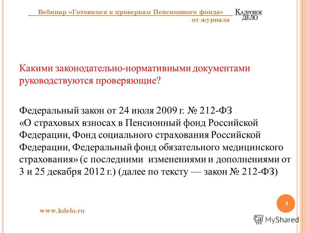 Какими законодательно-нормативными документами руководствуются проверяющие? Федеральный закон от 24 июля 2009 г. 212-ФЗ «О страховых взносах в Пенсионный фонд Российской Федерации, Фонд социального страхования Российской Федерации, Федеральный фонд о