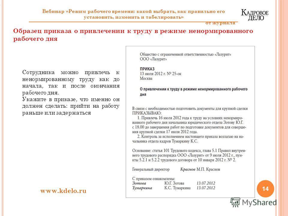 14 www.kdelo.ru. ЧАСТАЯ ОШИБКА Многие работодатели полагают, что не нужно издавать приказ каждый раз, когда сотрудник привлекается к ненормированному труду, а достаточно устного распоряжения. Однако в случае спора таким организациям сложно доказать,