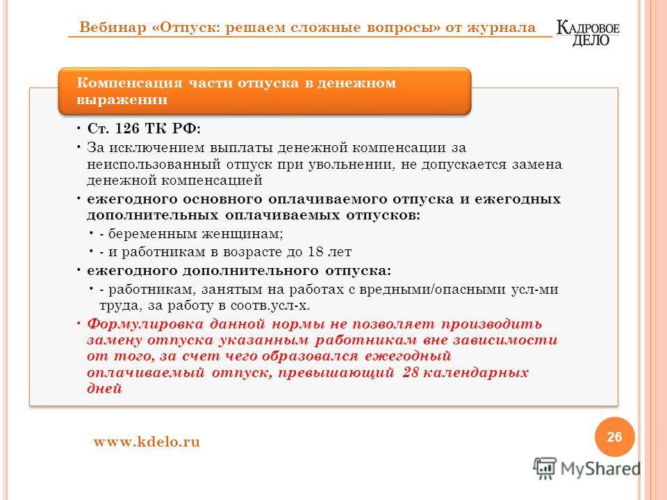 26 Ст. 126 ТК РФ: За исключением выплаты денежной компенсации за неиспользованный отпуск при увольнении, не допускается замена денежной компенсацией ежегодного основного оплачиваемого отпуска и ежегодных дополнительных оплачиваемых отпусков: - береме