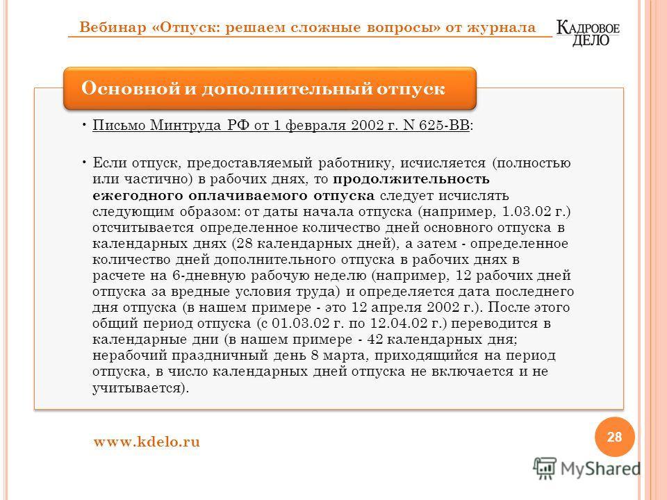 28 Письмо Минтруда РФ от 1 февраля 2002 г. N 625-ВВ: Если отпуск, предоставляемый работнику, исчисляется (полностью или частично) в рабочих днях, то продолжительность ежегодного оплачиваемого отпуска следует исчислять следующим образом: от даты начал