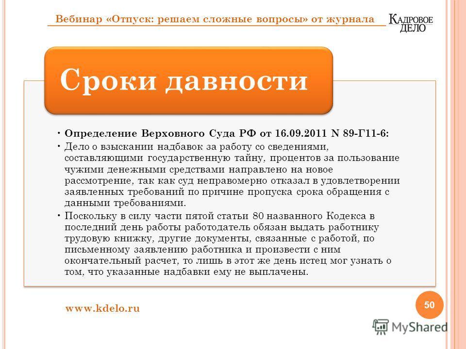 50 Определение Верховного Суда РФ от 16.09.2011 N 89-Г11-6: Дело о взыскании надбавок за работу со сведениями, составляющими государственную тайну, процентов за пользование чужими денежными средствами направлено на новое рассмотрение, так как суд неп