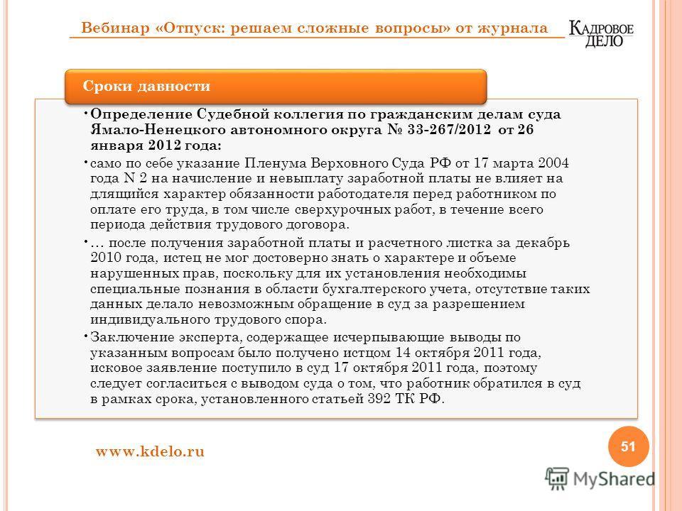 51 Определение Судебной коллегия по гражданским делам суда Ямало-Ненецкого автономного округа 33-267/2012 от 26 января 2012 года: само по себе указание Пленума Верховного Суда РФ от 17 марта 2004 года N 2 на начисление и невыплату заработной платы не