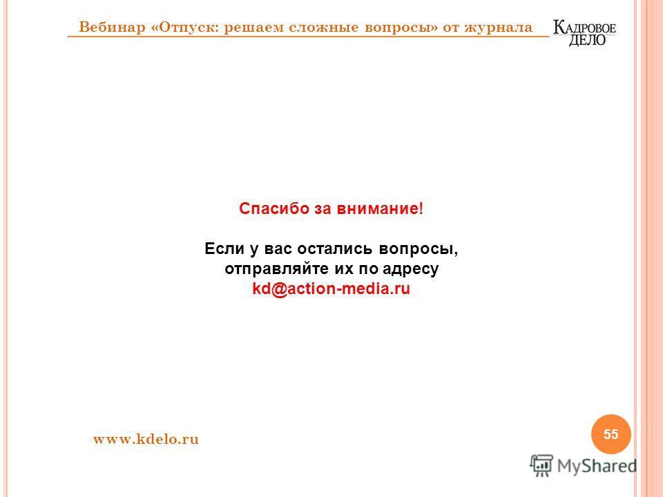 55 Спасибо за внимание! Если у вас остались вопросы, отправляйте их по адресу kd@action-media.ru www.kdelo.ru Вебинар «Отпуск: решаем сложные вопросы» от журнала