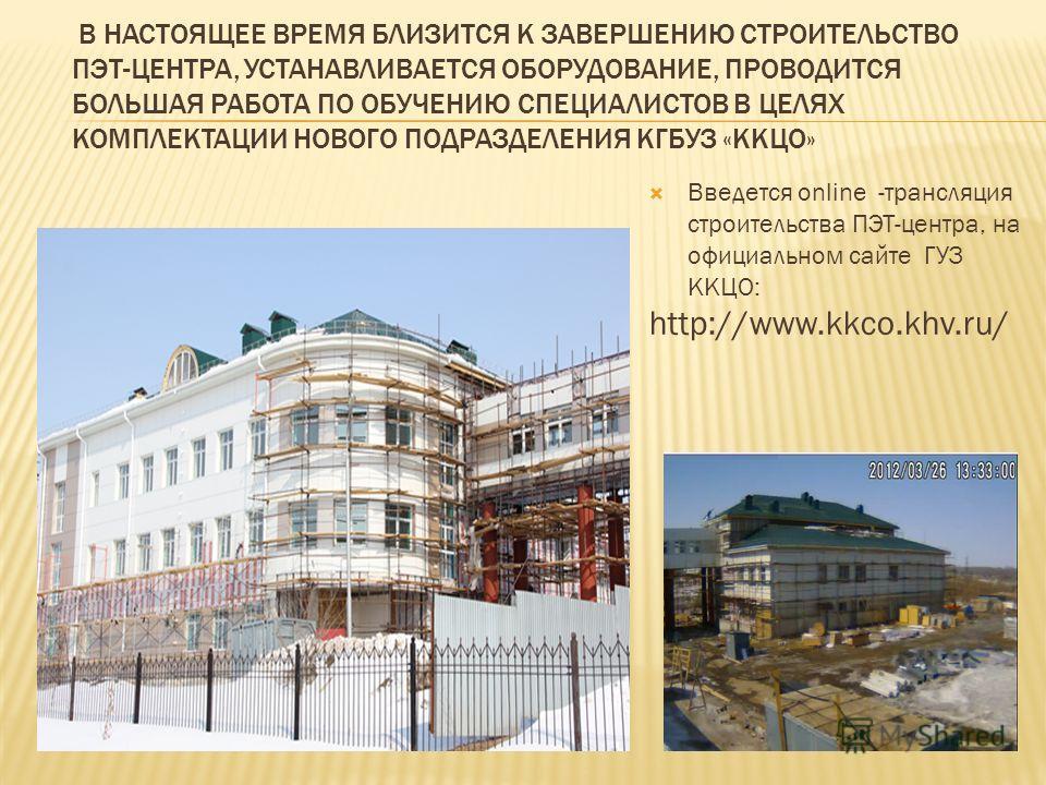 Введется online -трансляция строительства ПЭТ-центра, на официальном сайте ГУЗ ККЦО: http://www.kkco.khv.ru/
