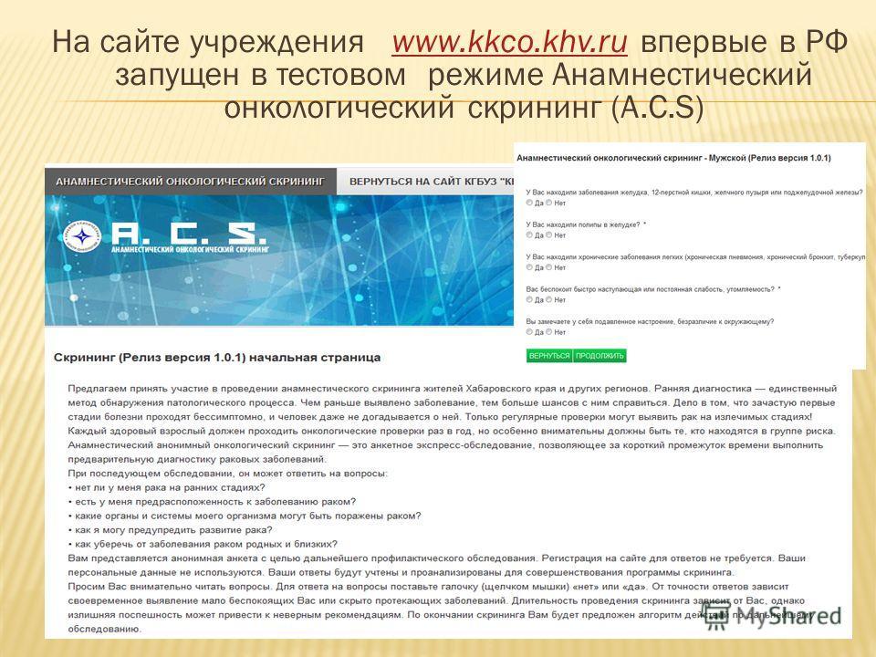 На сайте учреждения www.kkco.khv.ru впервые в РФ запущен в тестовом режиме Анамнестический онкологический скрининг (А.С.S)www.kkco.khv.ru