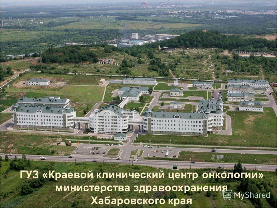 15 ГУЗ «Краевой клинический центр онкологии» министерства здравоохранения Хабаровского края