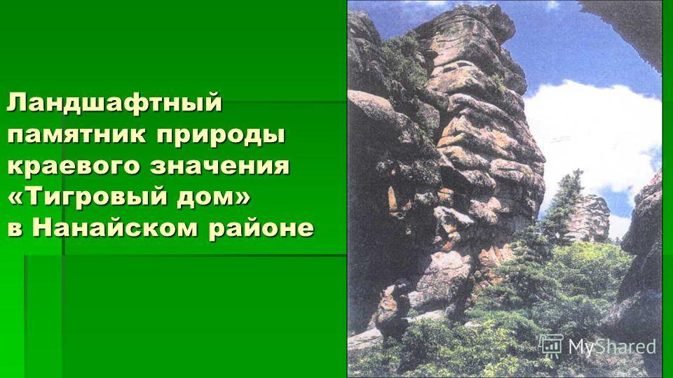 Ландшафтный памятник природы краевого значения «Тигровый дом» в Нанайском районе