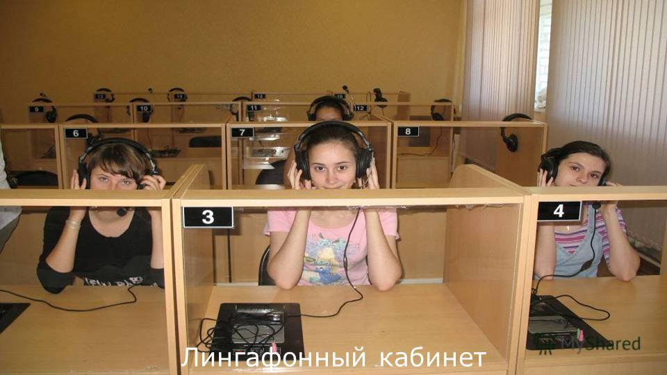 59 Лингафонный кабинет