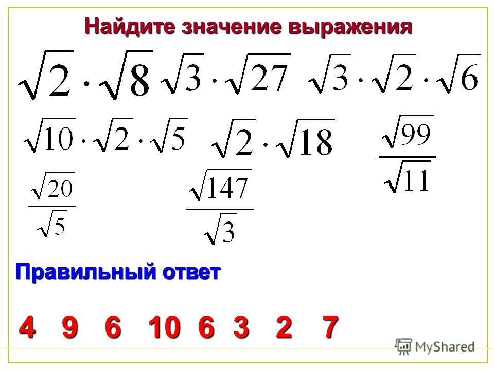 3 Найдите значение выражения Правильный ответ 496106327