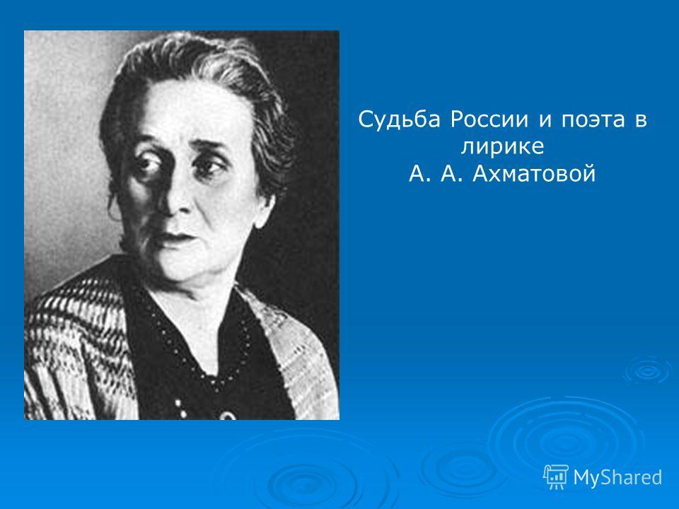 Судьба России и поэта в лирике А. А. Ахматовой