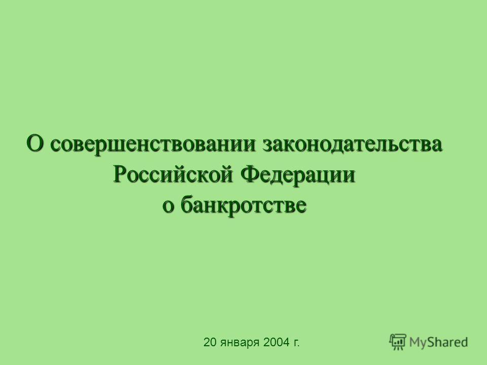 О совершенствовании законодательства Российской Федерации о банкротстве 20 января 2004 г.