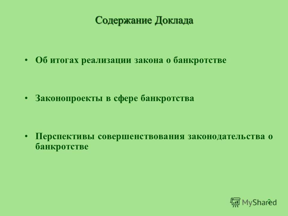 2 Содержание Доклада Об итогах реализации закона о банкротстве Законопроекты в сфере банкротства Перспективы совершенствования законодательства о банкротстве