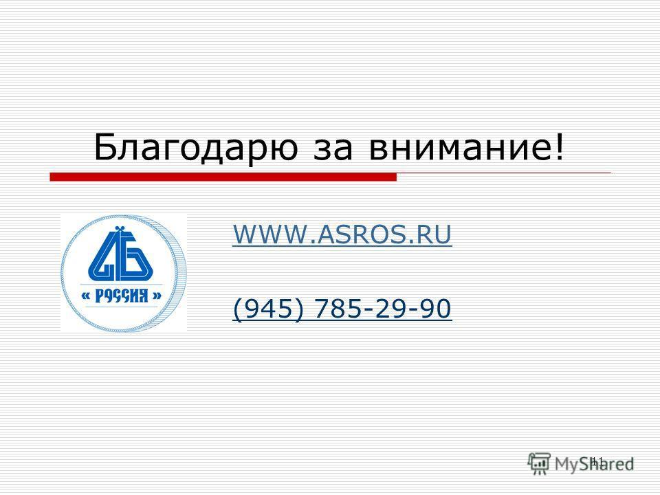 11 Благодарю за внимание! WWW.ASROS.RU (945) 785-29-90