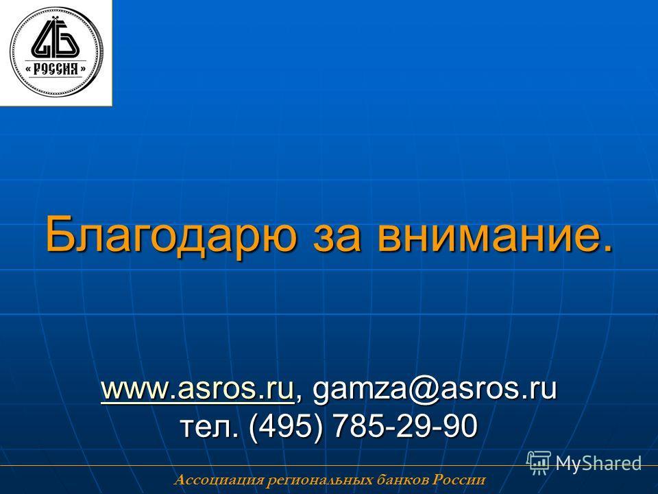 Ассоциация региональных банков России Благодарю за внимание. www.asros.ru, gamza@asros.ru тел. (495) 785-29-90 www.asros.ru
