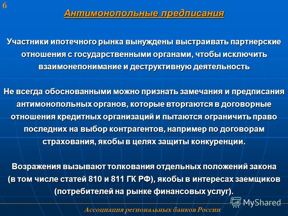 Ассоциация региональных банков России 6 Антимонопольные предписания Участники ипотечного рынка вынуждены выстраивать партнерские отношения с государственными органами, чтобы исключить взаимонепонимание и деструктивную деятельность Не всегда обоснован