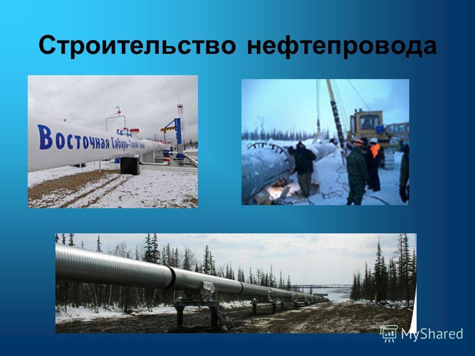 Строительство нефтепровода