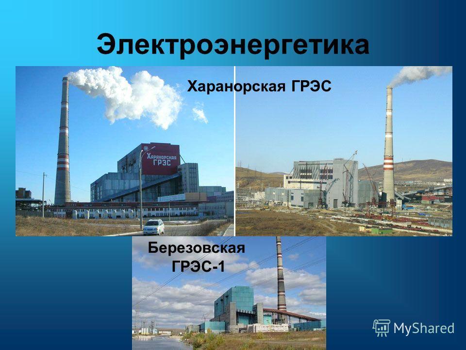 Электроэнергетика Харанорская ГРЭС Березовская ГРЭС-1