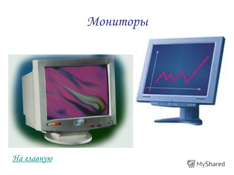 Мониторы На главную